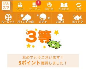 げんスマ ガチャ 3