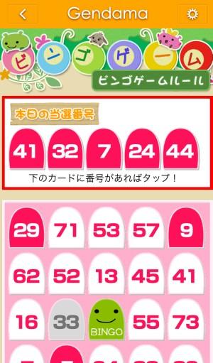 げん玉 ビンゴ 2