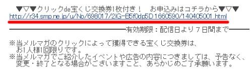 ハピタス 宝くじ 5