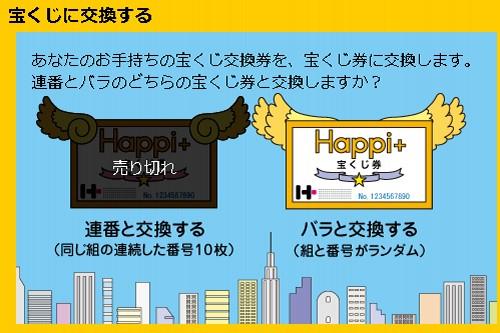 ハピタス 宝くじ 8