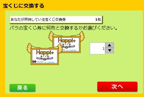 ハピタス 宝くじ 9