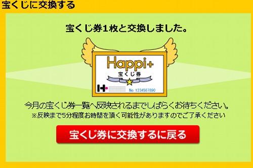 ハピタス 宝くじ 11