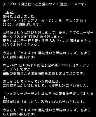 お知らせ 0221 1