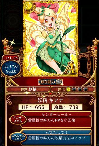 妖精 17