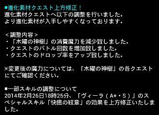 お知らせ 0226 3
