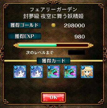 妖精 78