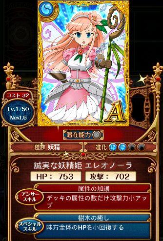 妖精 83