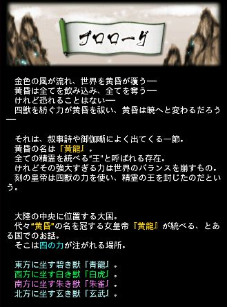 四神エピ 1