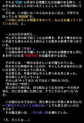 四神エピ 2