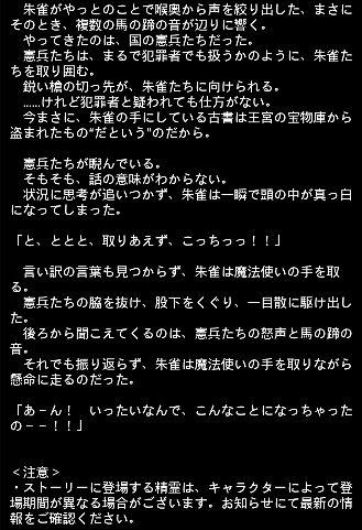 四神エピ 3