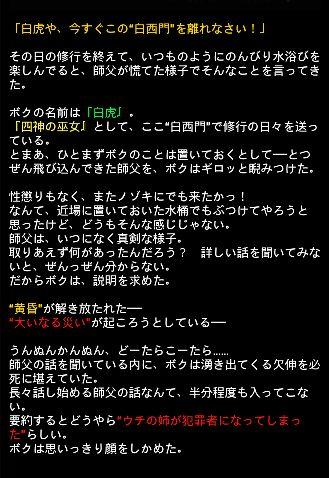 四神エピ 9