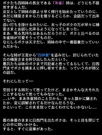 四神エピ 10