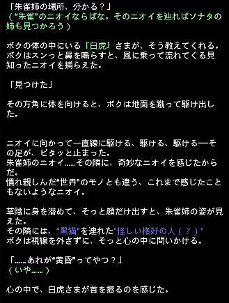四神エピ 11