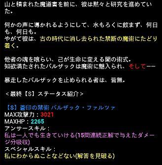 魔道杯 3月 総合 4