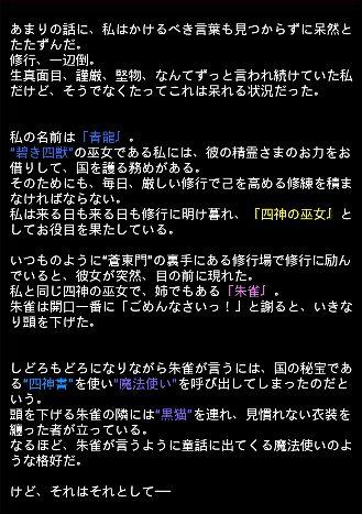 四神エピ 14