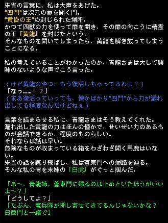 四神エピ 16