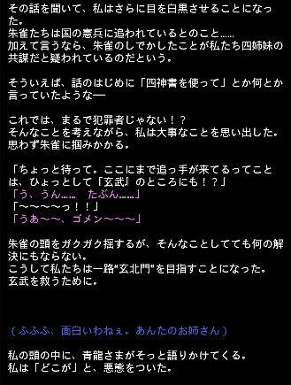 四神エピ 17