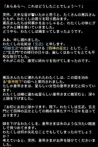 四神エピ 20