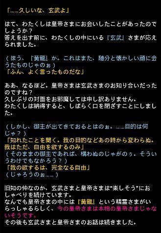 四神エピ 21