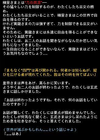 四神エピ 22