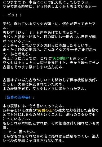 四神エピ 26