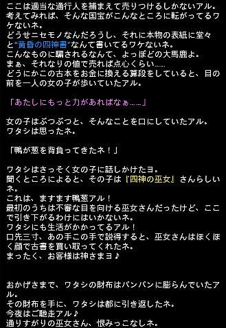 四神エピ 27