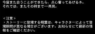 四神エピ 28