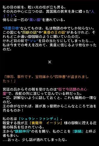 四神エピ 30