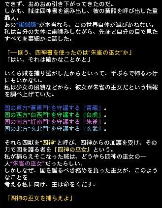 四神エピ 32