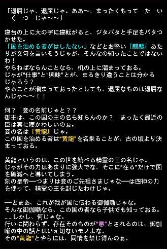 四神エピ 35