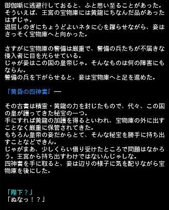 四神エピ 36