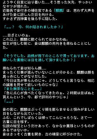 四神エピ 37