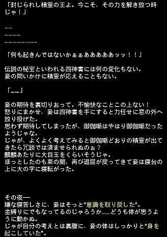 四神エピ 38
