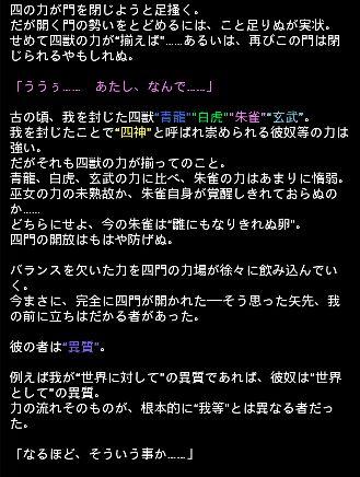 四神エピ 43