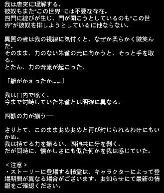 四神エピ 44