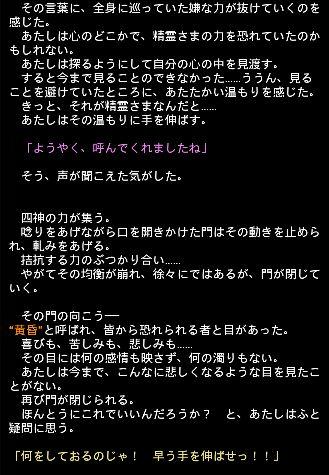 四神エピ 46
