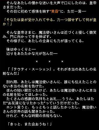 四神エピ 47
