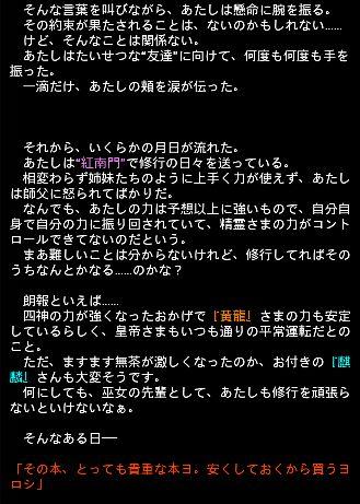 四神エピ 48