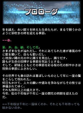 千年桜エピ 1