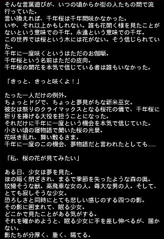 千年桜エピ 2