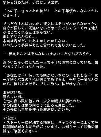 千年桜エピ 3