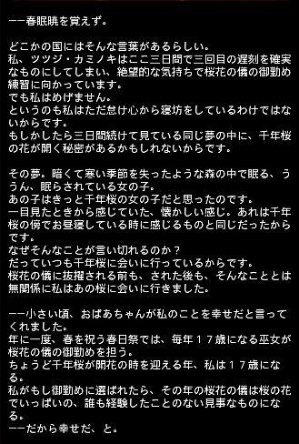 千年桜エピ 4