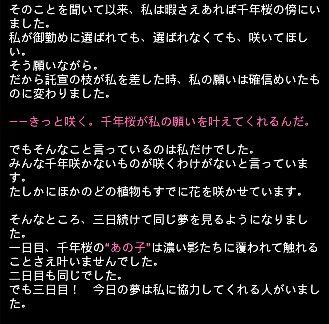 千年桜エピ 5