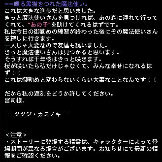 千年桜エピ 6