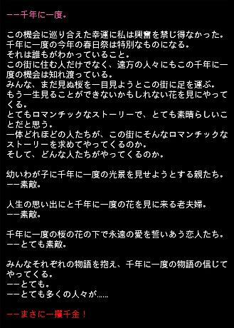 千年桜エピ 7