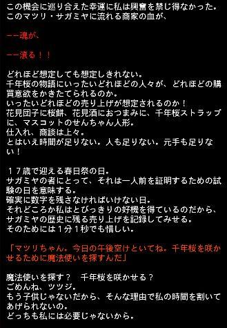 千年桜エピ 8
