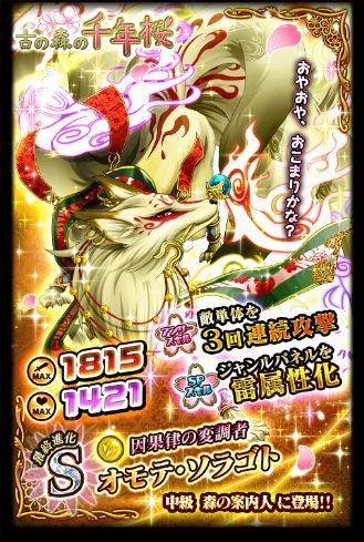 千年桜エピ 10