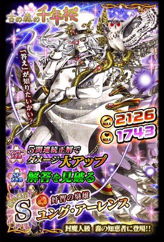 千年桜エピ 16