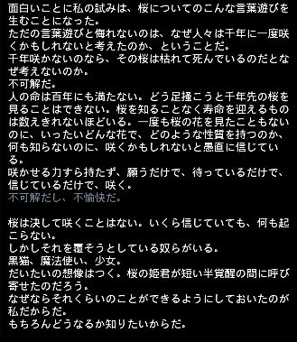 千年桜エピ 18