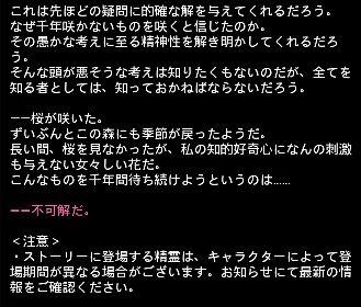 千年桜エピ 19